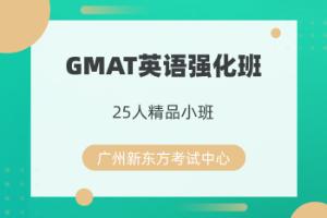 广州新东方GMAT英语25人强化班