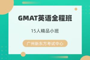 广州新东方GMAT英语15人全程班