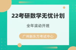 广州新东方22考研数学无忧计划