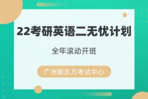 广州新东方22考研英语二无忧计划