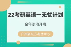 广州新东方22考研英语一无忧计划