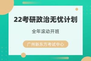 广州新东方22考研政治无忧计划