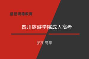 四川旅游学院成人高考招生简章