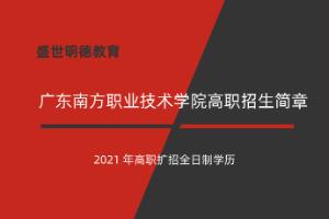2022广东南方职业技术学院高职招生简章