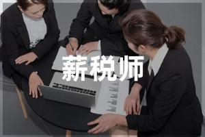 广州华商薪税师考前辅导班