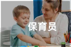 广州华商保育员培训班