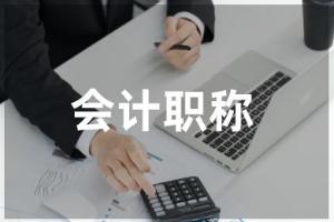 广州华商会计职称培训班