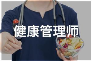 广州华商健康管理师辅导班