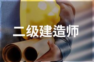 广州华商二级建造师培训班