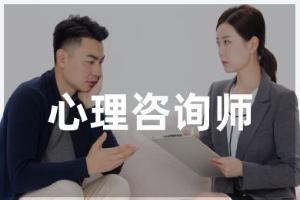 广州华商心理咨询师培训班