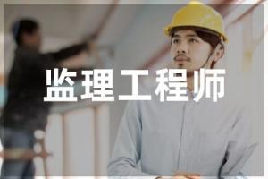 成都华商监理工程师培训班