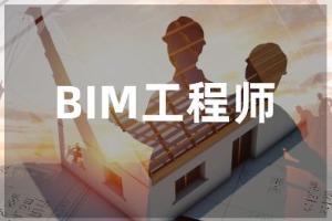 成都华商BIM工程师培训班