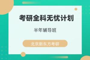 北京考研全科无忧计划(半年班)