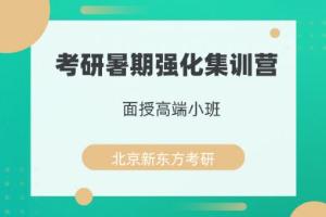 北京新东方考研暑期强化集训营