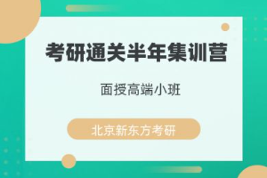 北京新东方考研通关半年集训营