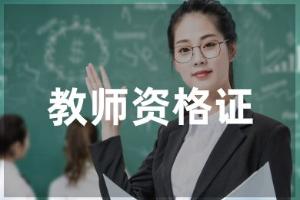 重庆华商教师资格证考前培训班