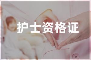 重庆护士资格考前培训班