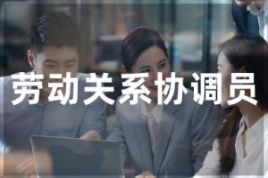 重庆劳动关系协调员考前培训班