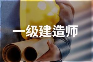 郑州华商一级建造师培训班