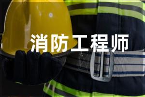 郑州华商消防工程师培训班