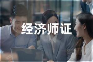 郑州华商经济师培训班