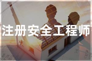 郑州华商注册安全工程师考证培训