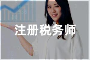 郑州华商注册税务师培训班