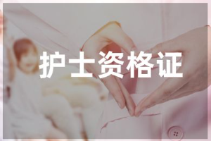 郑州华商护士资格考前培训班