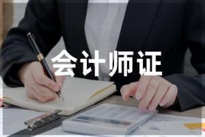 郑州华商会计师考证辅导班