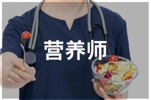 郑州华商营养师培训班