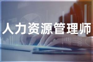 济南华商人力资源管理师培训