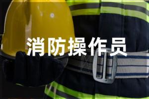 济南华商消防操作员培训班