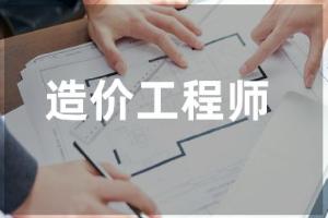 济南华商造价工程师培训班