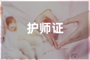 济南华商护师资格培训班
