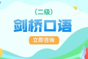 南京新东方剑桥口语培训班