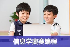 成都童程童美信息学奥赛编程培训班