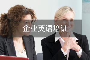 中山美联企业英语培训班