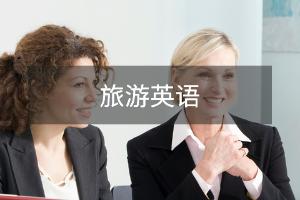 中山美联旅游英语培训班