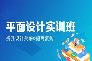 广州汇学平面设计实战班
