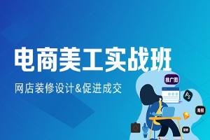 广州汇学电商美工实战班