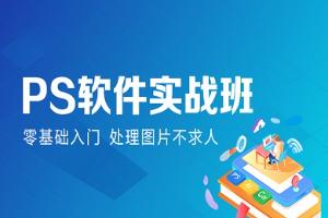 广州汇学Photoshop软件实战班