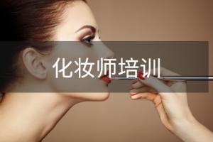 长春真成化妆师专业培训