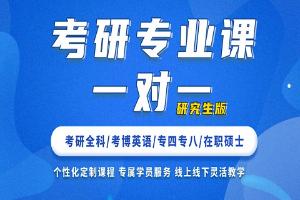 北京新东方考研专业课一对一辅导班