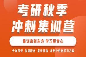 北京新东方考研秋季冲刺集训营