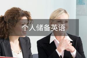 北京美联个人储备英语辅导班