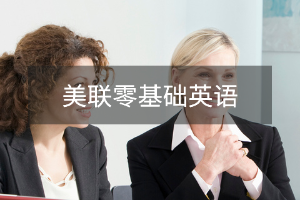 北京美联零基础英语辅导班