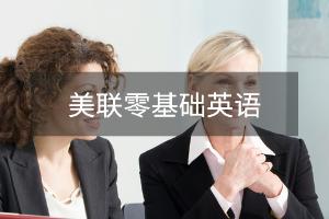南京美联零基础英语辅导班
