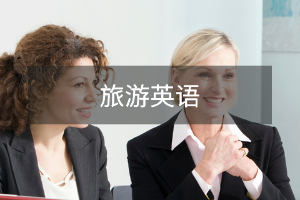 南京美联旅游英语培训班