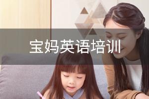 南京美联宝妈英语培训班