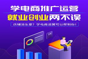 深圳美迪电商推广运营班